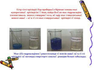 Егер сілті ерітіндісі бар пробиркаға бірнеше тамшы мыс купоросының ерітіндіс