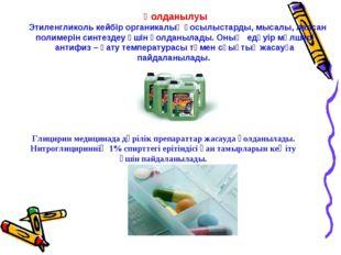 Қолданылуы Этиленгликоль кейбір органикалық қосылыстарды, мысалы, лавсан пол
