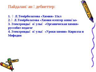 Пайдаланған әдебиеттер: 1. Ә.Е.Темірболатова «Химия» 11кл 2. Ә.Е.Темірболатов
