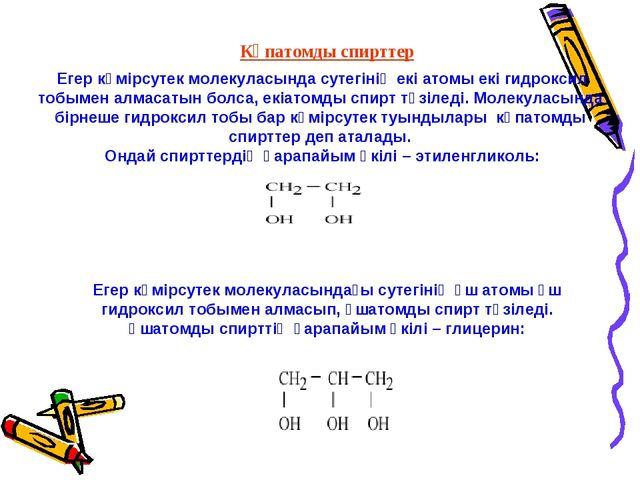 Егер көмірсутек молекуласында сутегінің екі атомы екі гидроксил тобымен алма...