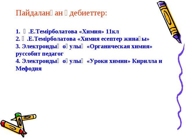 Пайдаланған әдебиеттер: 1. Ә.Е.Темірболатова «Химия» 11кл 2. Ә.Е.Темірболатов...