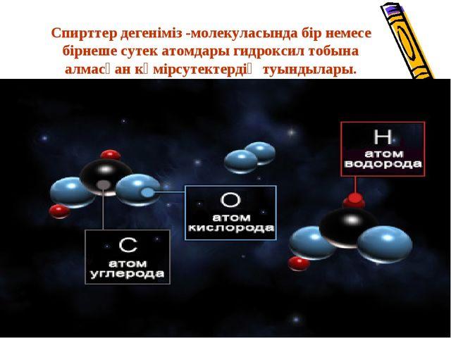 Спирттер дегеніміз -молекуласында бір немесе бірнеше сутек атомдары гидроксил...