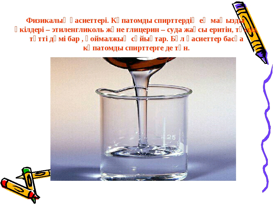 Физикалық қасиеттері. Көпатомды спирттердің ең маңызды өкілдері – этиленглик...