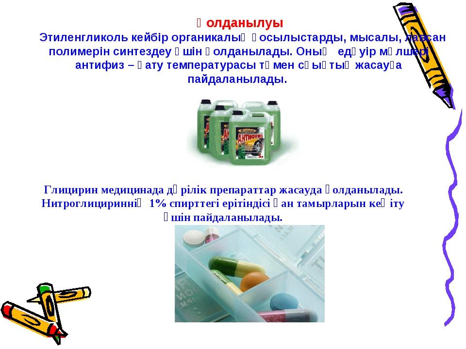 Қолданылуы Этиленгликоль кейбір органикалық қосылыстарды, мысалы, лавсан пол...