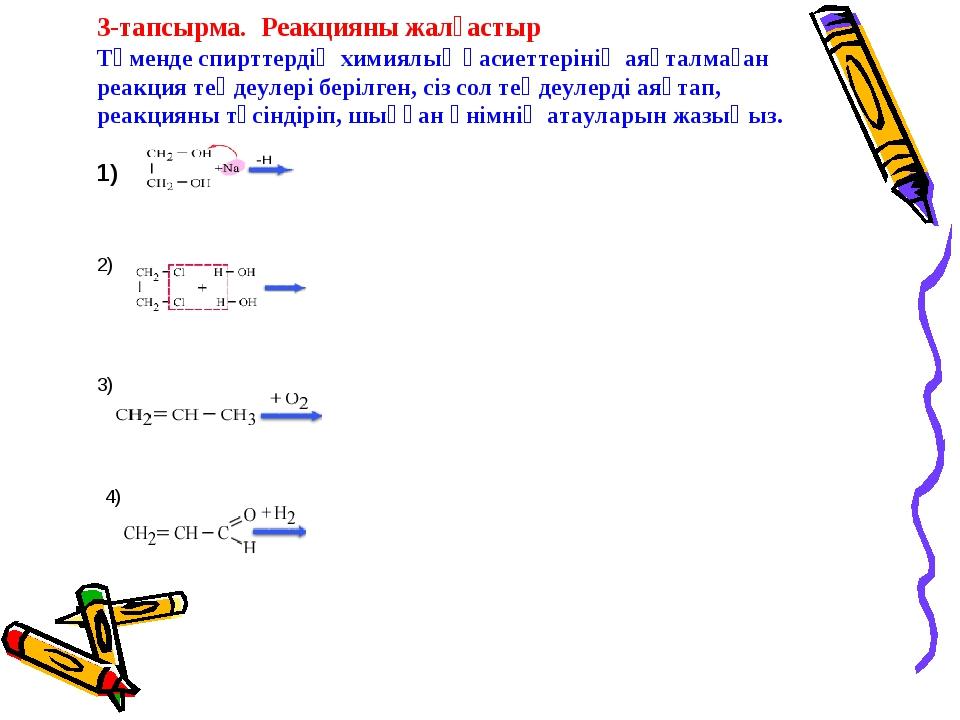 3-тапсырма. Реакцияны жалғастыр Төменде спирттердің химиялық қасиеттерінің а...