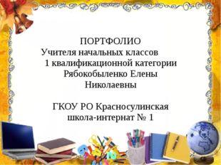 ГКОУ РО Красносулинская школа – интернат №1 ПОРТФОЛИО Учителя начальных класс