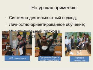 На уроках применяю: Системно-деятельностный подход; Личностно-ориентированное