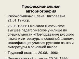 Профессиональная автобиография Рябокобыленко Елена Николаевна 21.01.1976г.р.
