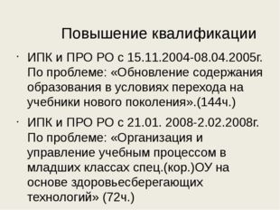 Повышение квалификации ИПК и ПРО РО с 15.11.2004-08.04.2005г. По проблеме: «О