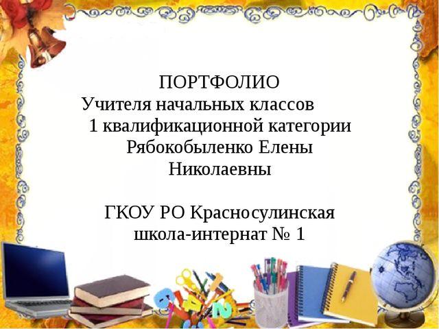 ГКОУ РО Красносулинская школа – интернат №1 ПОРТФОЛИО Учителя начальных класс...