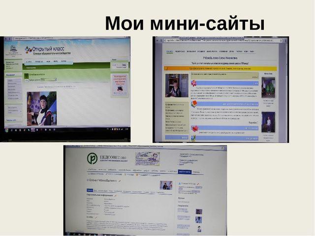 Мои мини-сайты