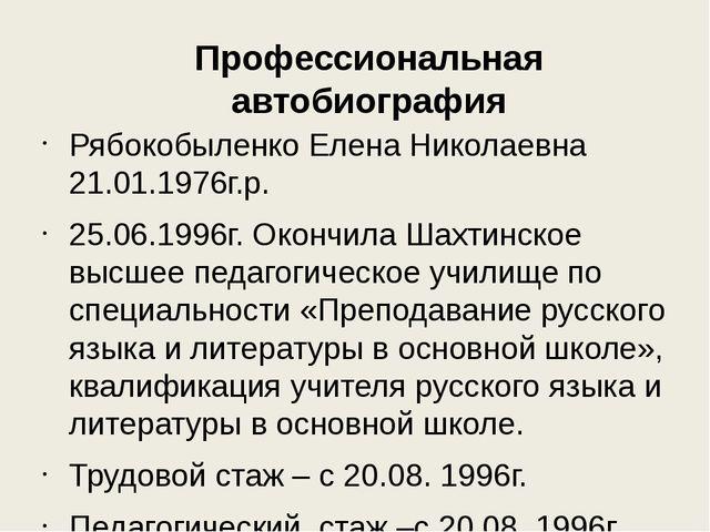 Профессиональная автобиография Рябокобыленко Елена Николаевна 21.01.1976г.р....