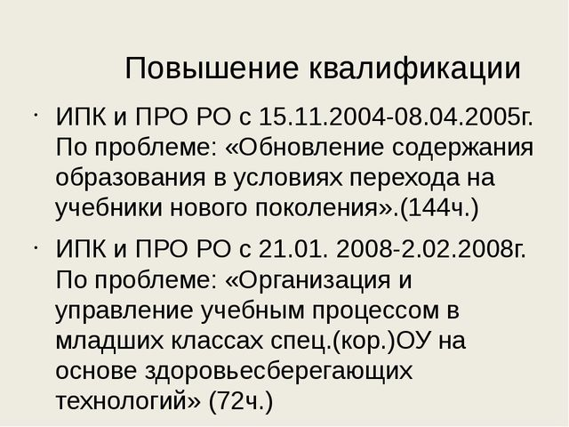 Повышение квалификации ИПК и ПРО РО с 15.11.2004-08.04.2005г. По проблеме: «О...
