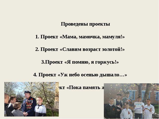 Проведены проекты 1. Проект «Мама, мамочка, мамуля!» 2. Проект «Славим возра...