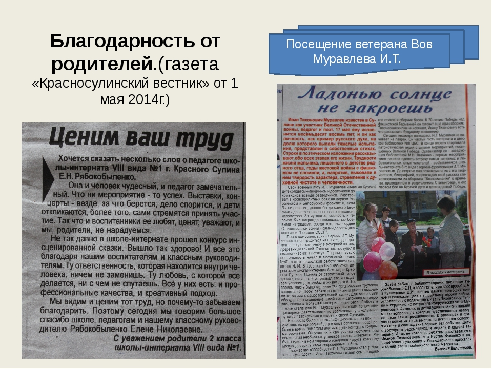 Благодарность от родителей.(газета «Красносулинский вестник» от 1 мая 2014г.)...