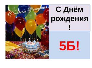С Днём рождения! 5Б!