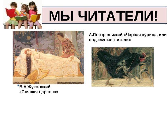 МЫ ЧИТАТЕЛИ! В.А.Жуковский «Спящая царевна» А.Погорельский «Черная курица, ил...