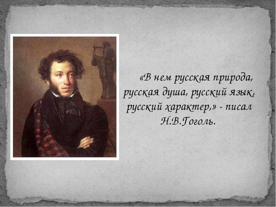 «В нем русская природа, русская душа, русский язык, русский характер,» - пи...