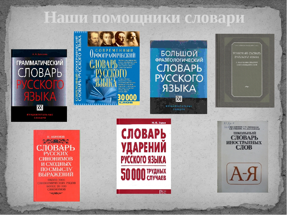 Наши помощники словари