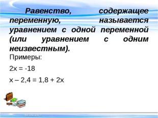 Равенство, содержащее переменную, называется уравнением с одной переменной