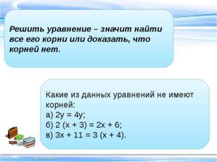 Решить уравнение – значит найти все его корни или доказать, что корней нет