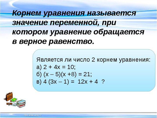Корнем уравнения называется значение переменной, при котором уравнение обр...