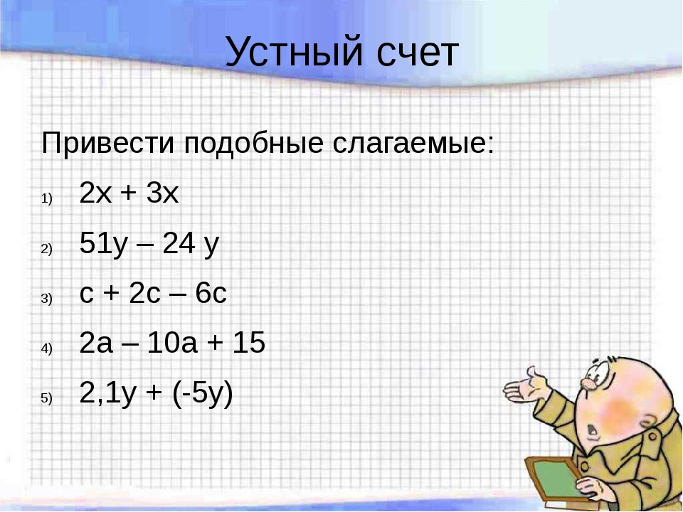 Устный счет Привести подобные слагаемые: 2х + 3х 51у – 24 у с + 2с – 6с 2а –...
