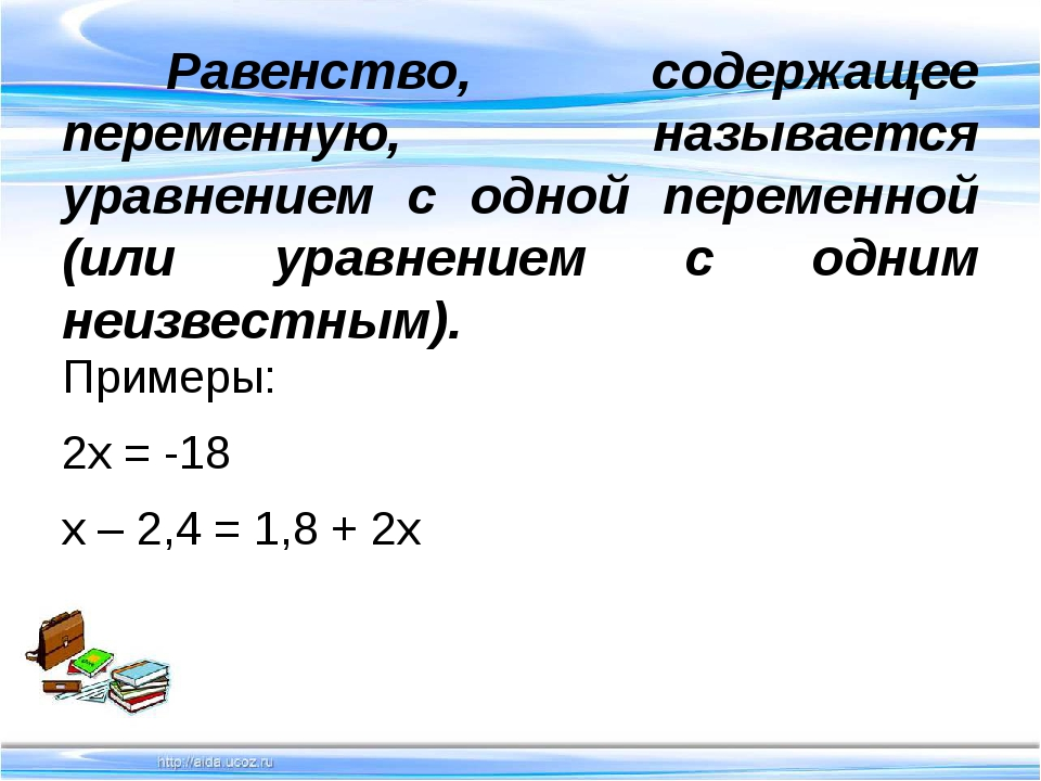 Равенство, содержащее переменную, называется уравнением с одной переменной...