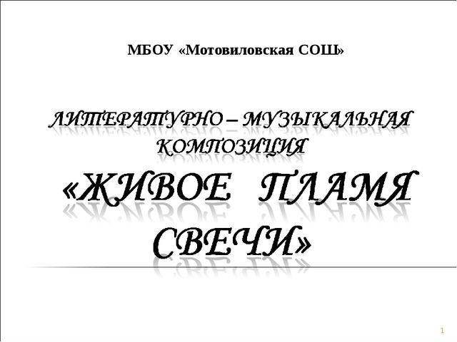МБОУ «Мотовиловская СОШ» *