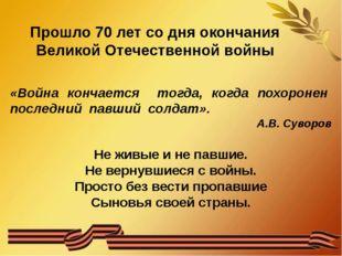Прошло 70 лет со дня окончания Великой Отечественной войны Не живые и не пав