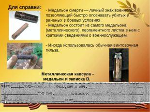 Для справки: Металлическая капсула – медальон и записка В. Гудкова - Медальо