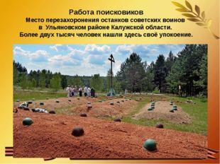 Работа поисковиков Место перезахоронения останков советских воинов в Ульянов