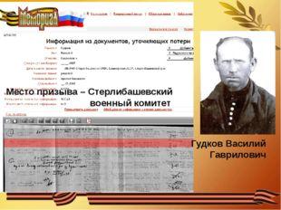 Гудков Василий Гаврилович Место призыва – Стерлибашевский военный комитет