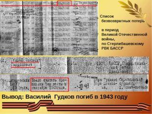 Вывод: Василий Гудков погиб в 1943 году Список безвозвратных потерь в период