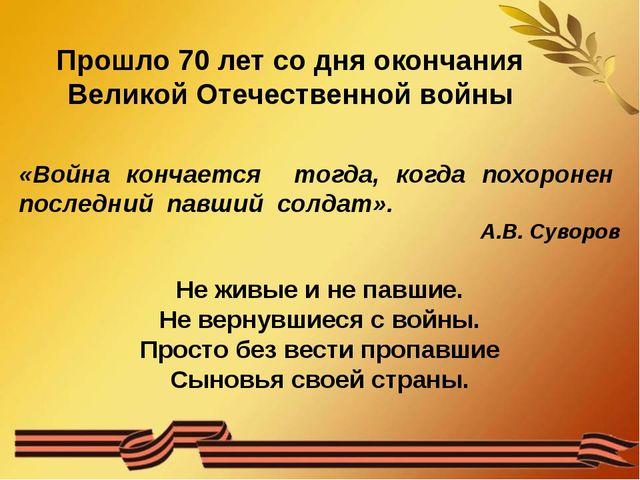 Прошло 70 лет со дня окончания Великой Отечественной войны Не живые и не пав...
