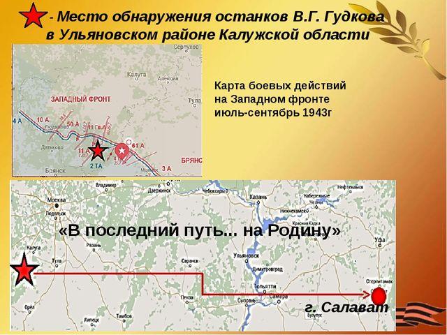 Карта боевых действий на Западном фронте июль-сентябрь 1943г - Место обнаруж...