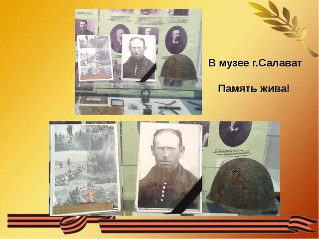 В музее г.Салават Память жива!