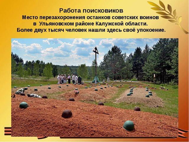 Работа поисковиков Место перезахоронения останков советских воинов в Ульянов...