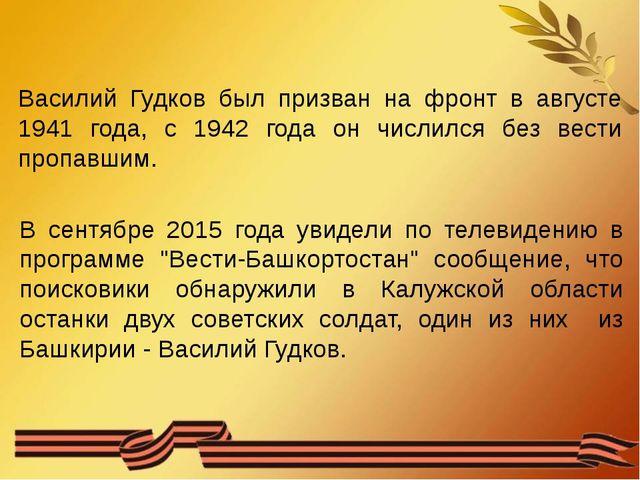 Василий Гудков был призван на фронт в августе 1941 года, с 1942 года он числ...