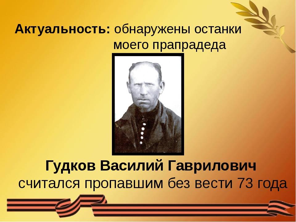 Актуальность: обнаружены останки моего прапрадеда Гудков Василий Гаврилович...