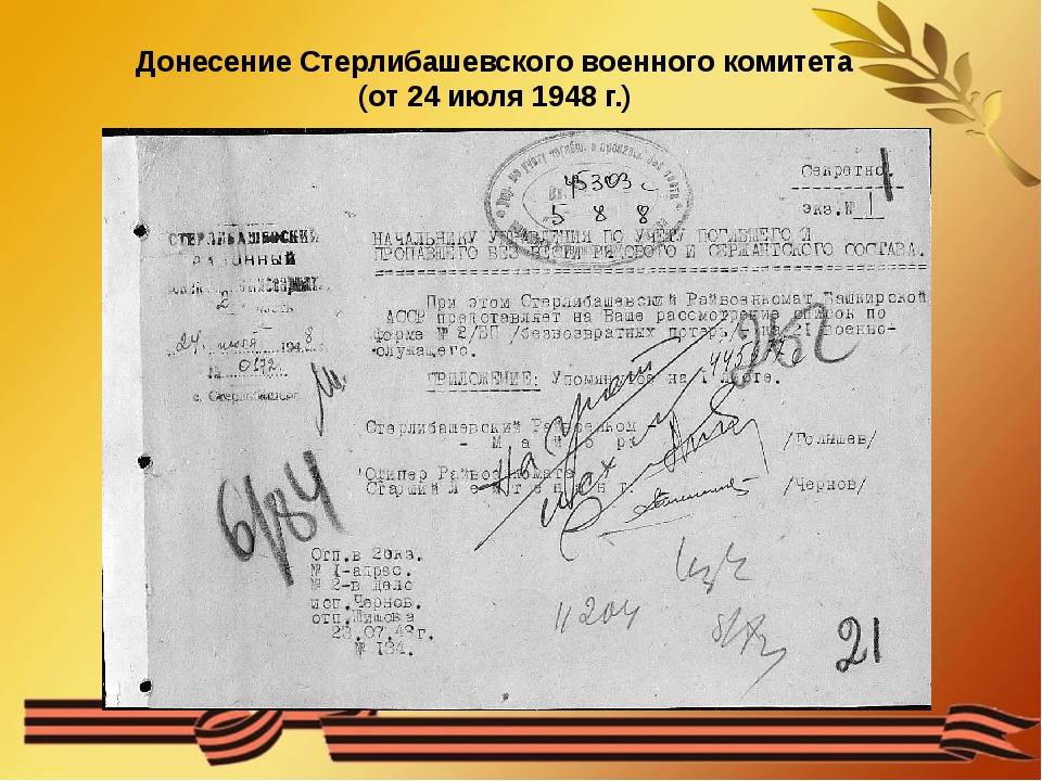 Донесение Стерлибашевского военного комитета (от 24 июля 1948 г.)