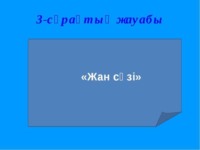 3-сұрақтың жауабы «Жан сөзі»