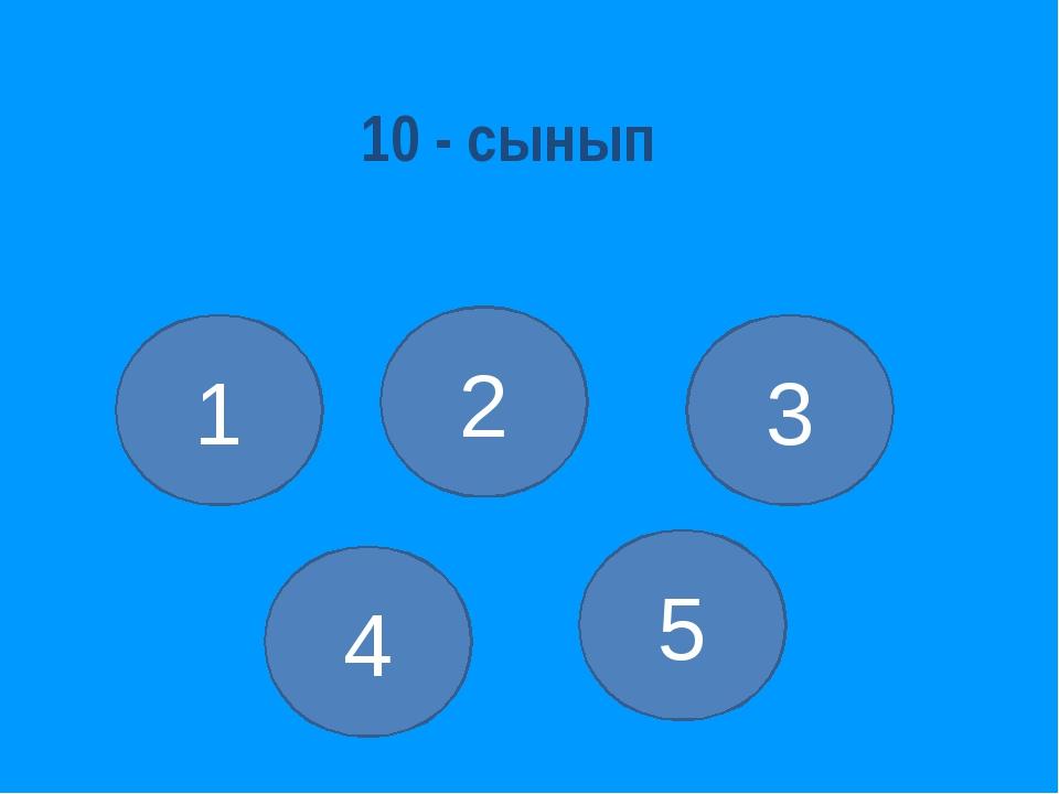 1 10 - сынып 2 3 4 5