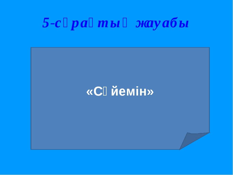 5-сұрақтың жауабы «Сүйемін»