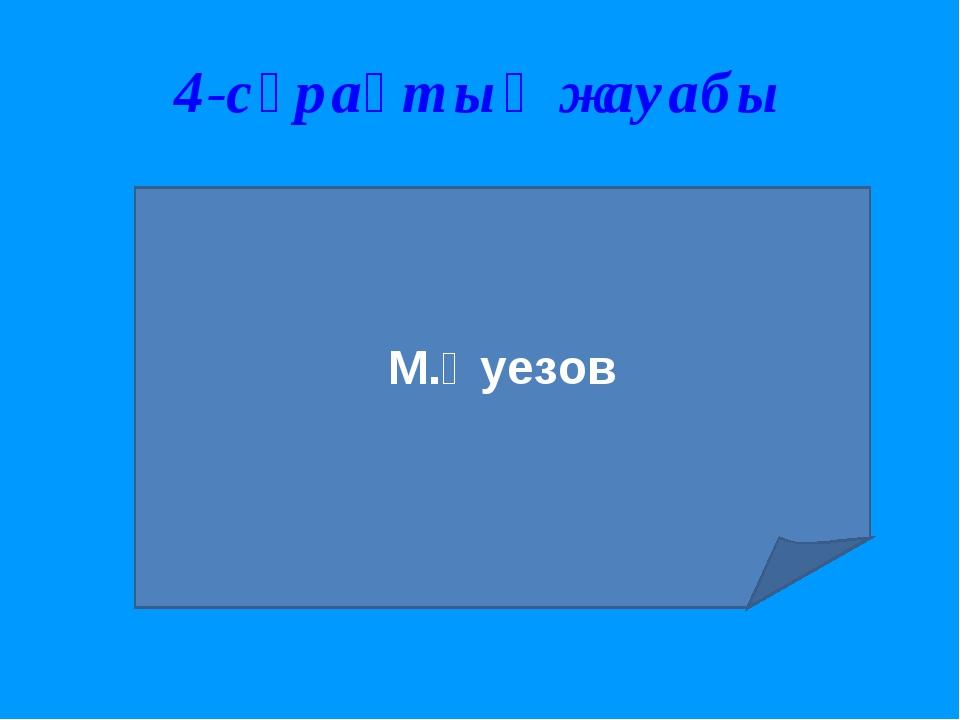 4-сұрақтың жауабы М.Әуезов