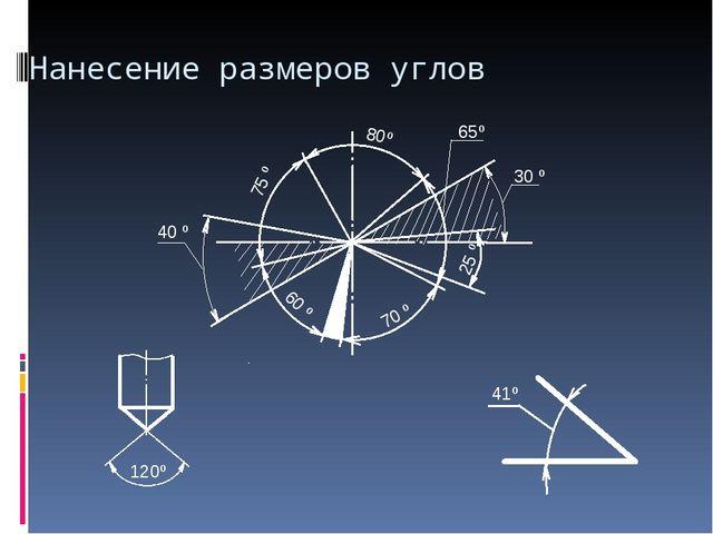 Нанесение размеров углов 80º 65º 30 º 25 º 70 º 60 º 40 º 75 º 120º 41º