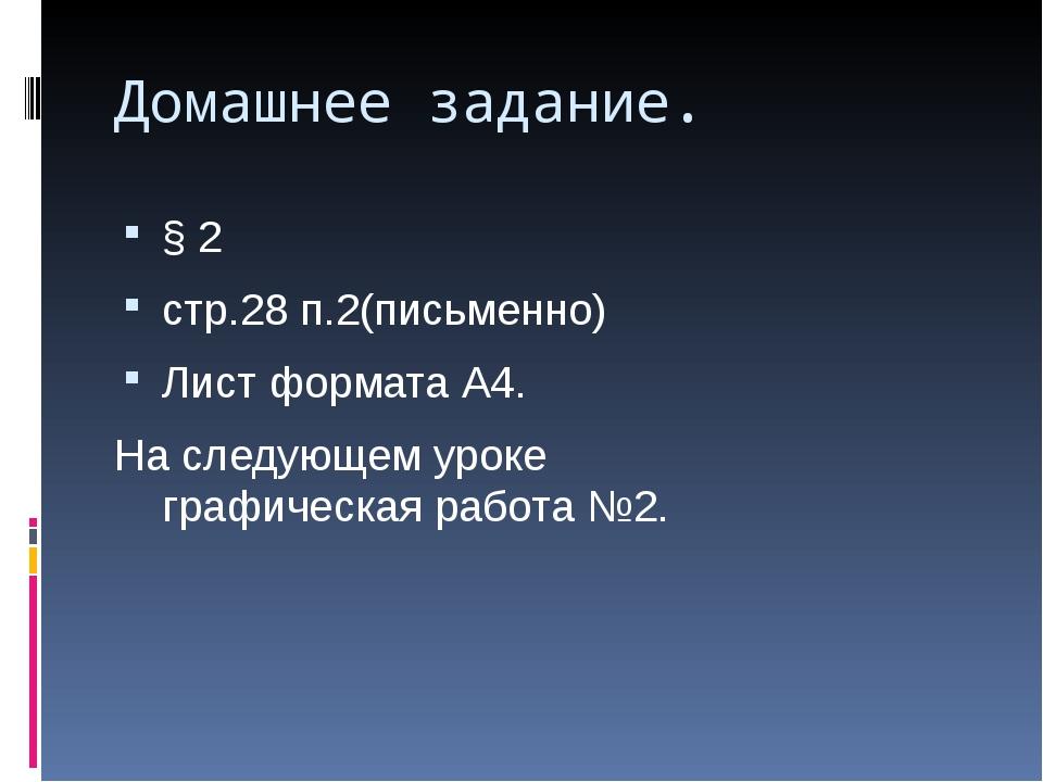 Домашнее задание. § 2 стр.28 п.2(письменно) Лист формата А4. На следующем уро...