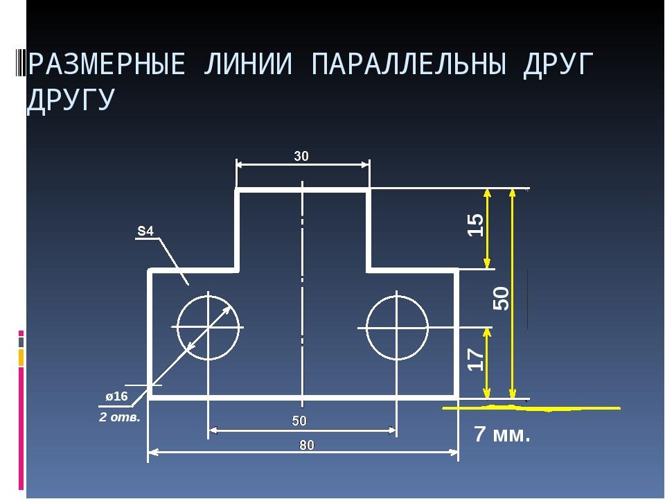 15 17 50 7 мм. РАЗМЕРНЫЕ ЛИНИИ ПАРАЛЛЕЛЬНЫ ДРУГ ДРУГУ ø16 2 отв.