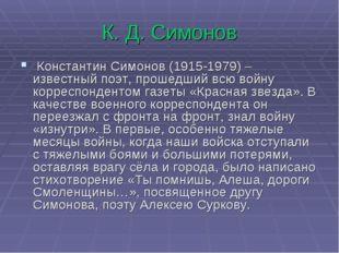 К. Д. Симонов Константин Симонов (1915-1979) – известный поэт, прошедший всю