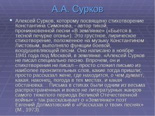 А.А. Сурков Алексей Сурков, которому посвящено стихотворение Константина Симо